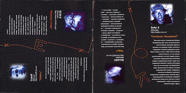 Ambidextrous - Sinedance / 0601